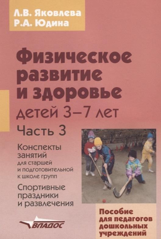 Физическое развитие и здоровье детей 3-7 лет ч.3