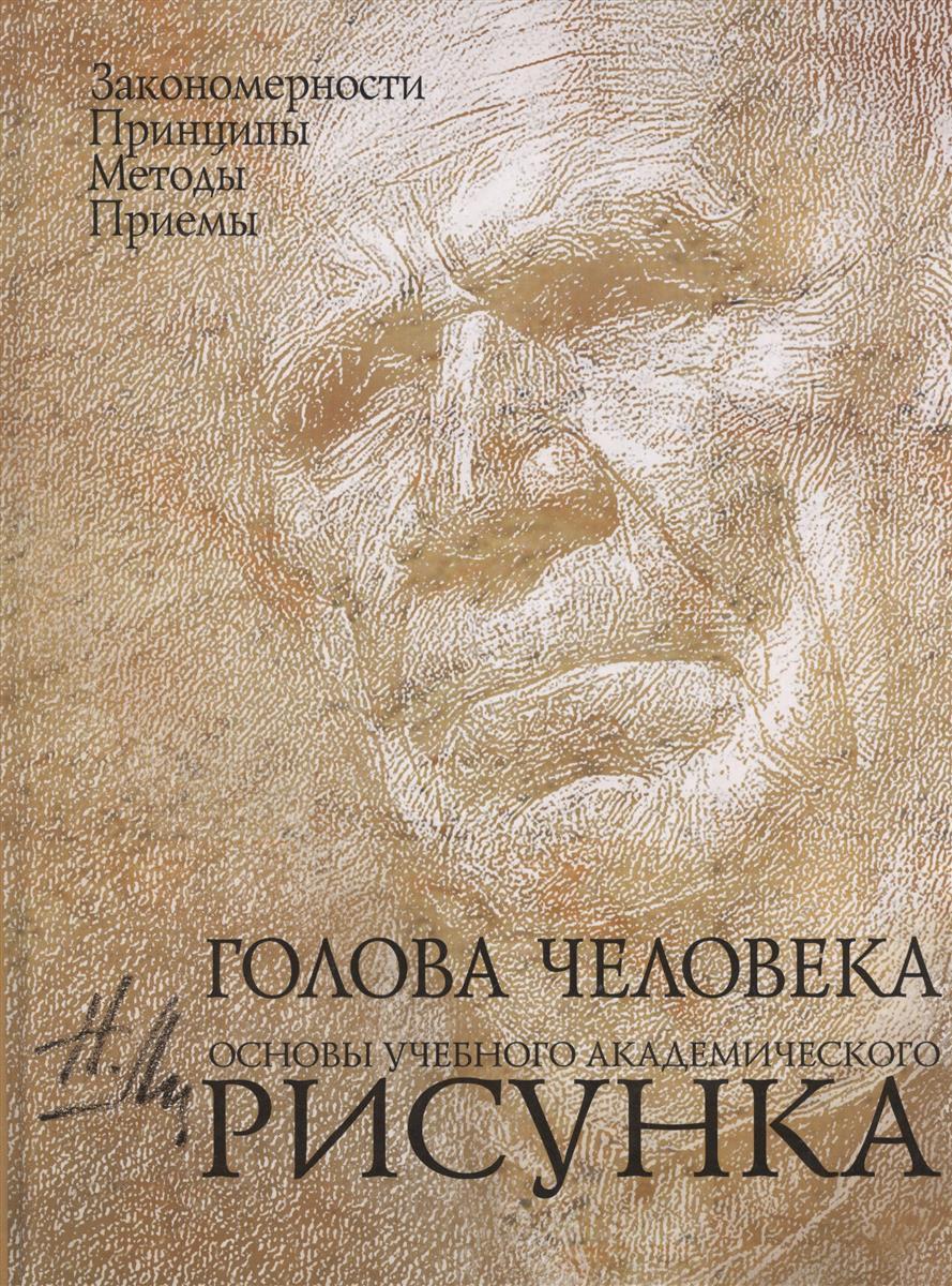 Ли Н. Голова человека Основы учебного академического рисунка