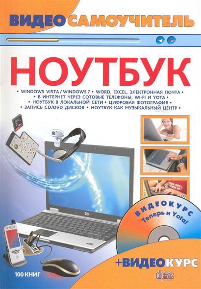 Видеосамоучитель работы на ноутбуке