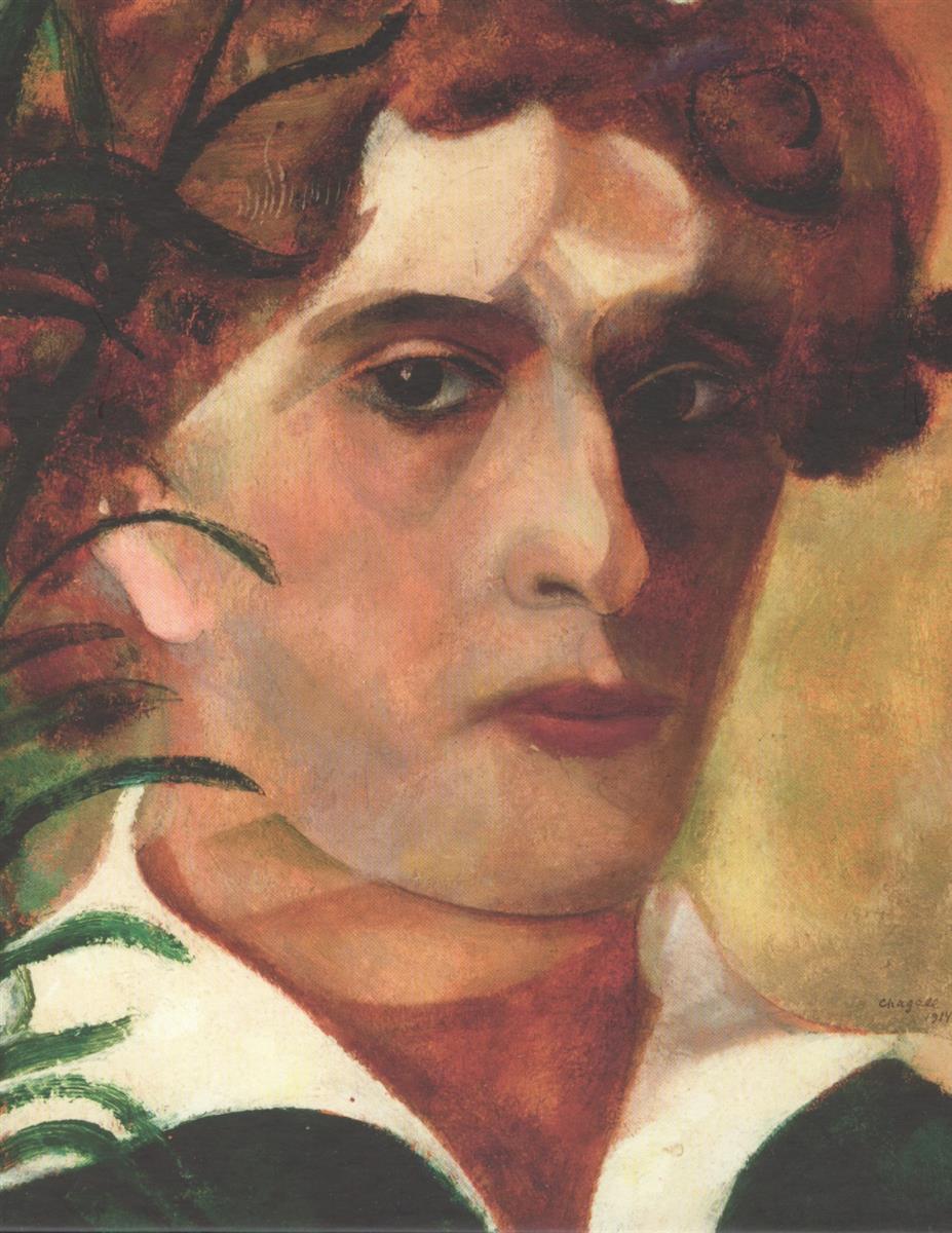 Шагал М. Моя жизнь шагал м об искусстве и культуре