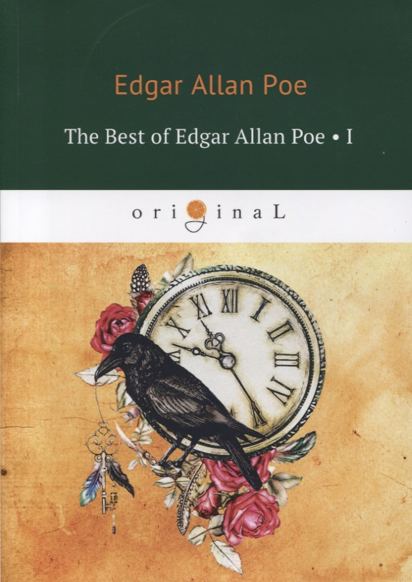 Poe E. The Best of  Edgar Allan Poe. Volume I poe e the best of edgar allan poe volume iv
