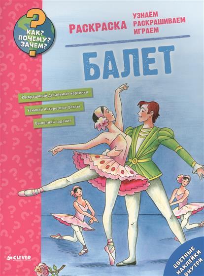 Балет. Раскраска балет щелкунчик