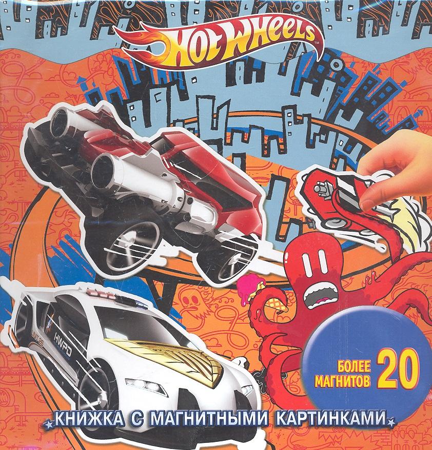 Жукова Ю. (ред.) Hot Wheels ISBN: 9785953959995 жукова ю ред бемби