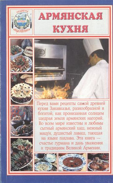Румановская Е. (ред.) кухня