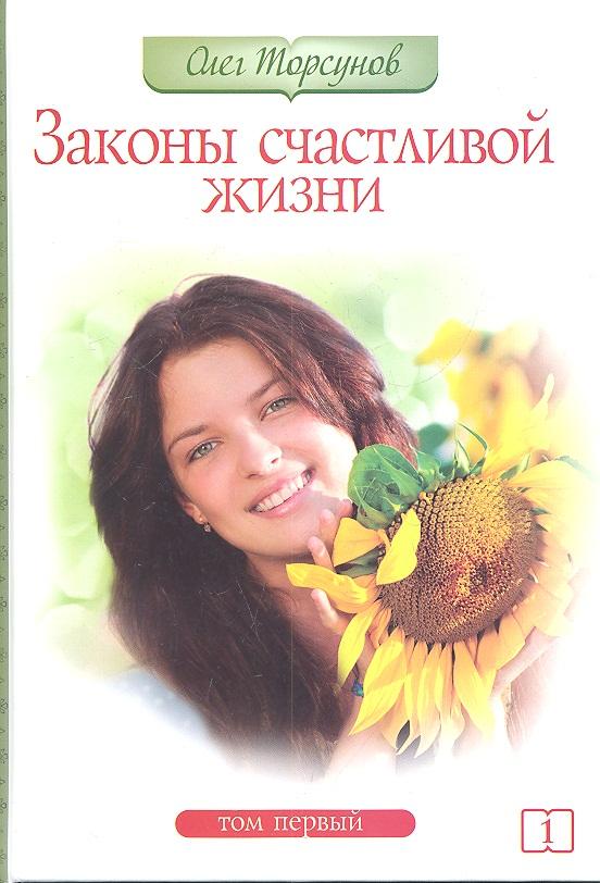 Торсунов О. Законы счастливой жизни. Том 1 календарь счастливой жизни александра литвина