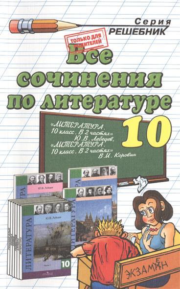 Все сочинения по литературе за 10 класс. К учебникам