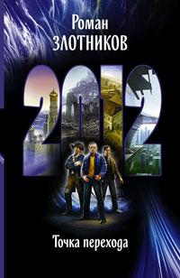 Злотников Р. 2012 Точка перехода 43 2012