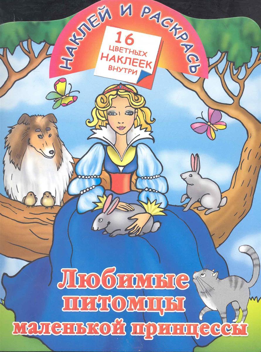 Жуковская Е. (худ) Любимые питомцы маленькой принцессы жуковская е р волшебные раскраски для маленькой принцессы цветы и бабочки
