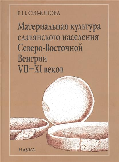 Материальная культура славянского населения Северо-Восточной Венгрии VII-XI веков. По керамическим материалам