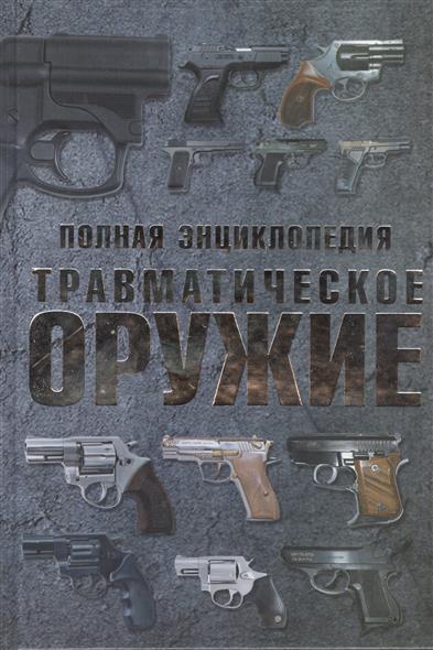 Шунков В. Полная энциклопедия. Травматическое оружие