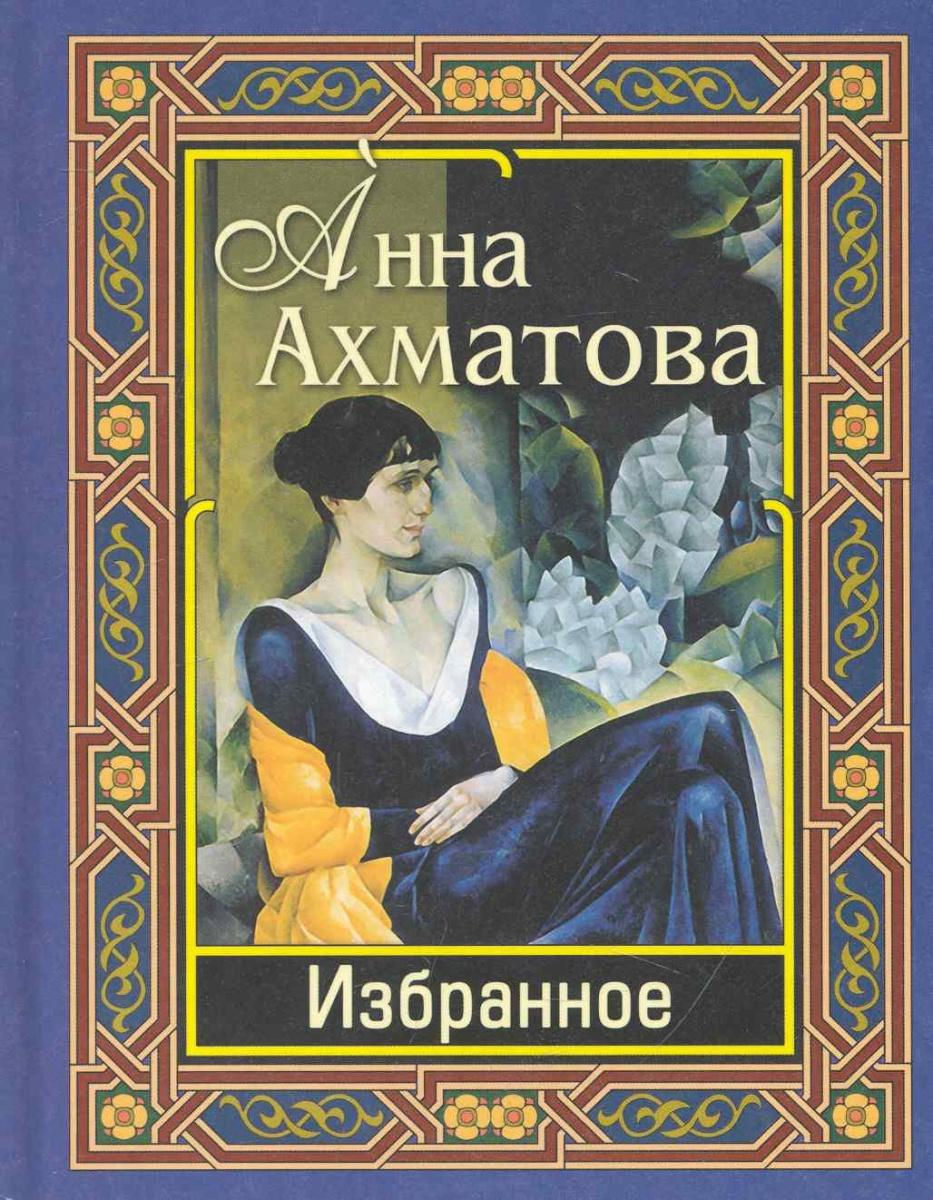 Ахматова А. Ахматова Избранное в саду ахматова
