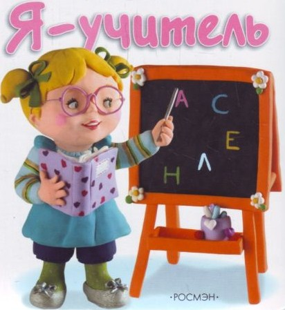 Я - учитель