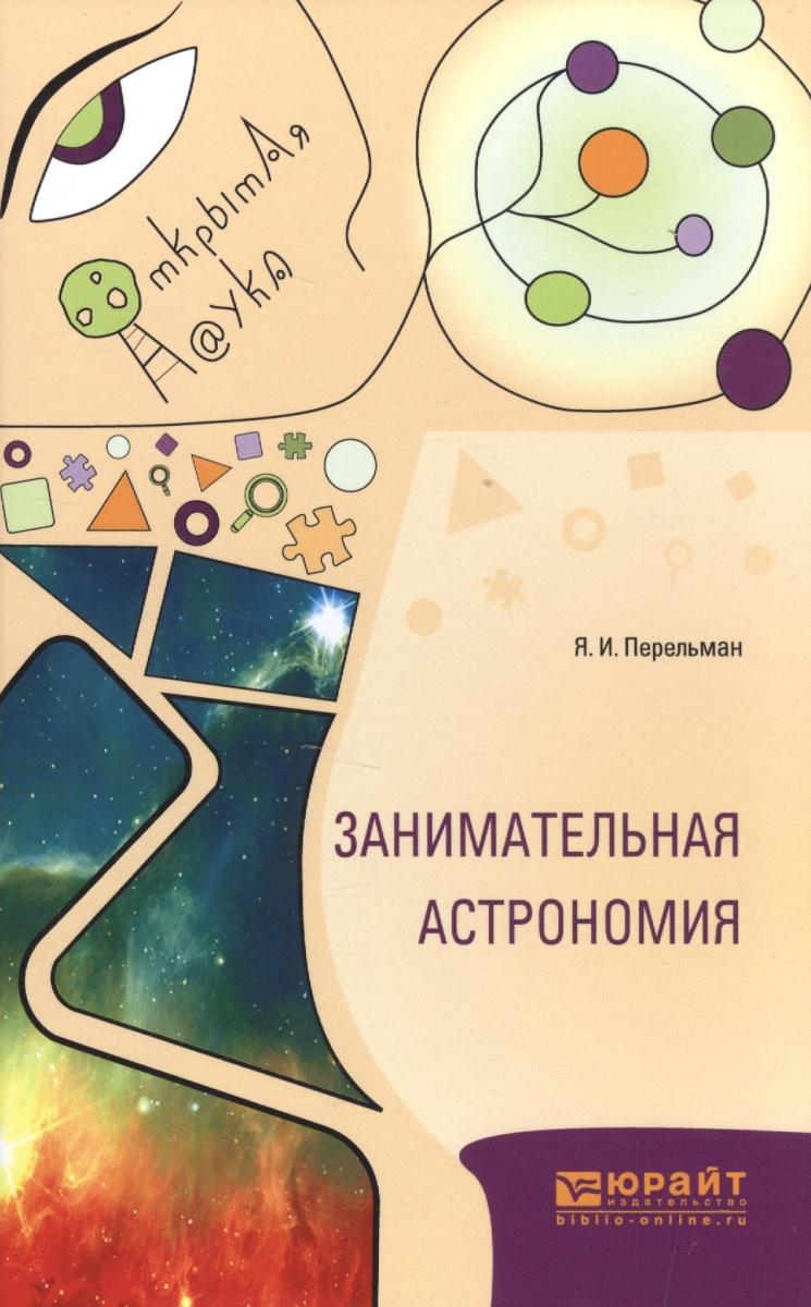 Перельман Я.: Занимательная астрономия
