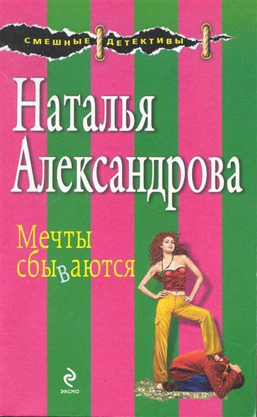 Александрова Н. Мечты сбываются татьяна доброхотова когда сбываются мечты…
