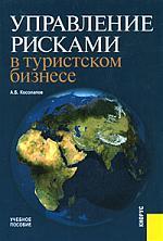 Косолапов А. Управление рисками в туристич бизнесе Учеб пособ