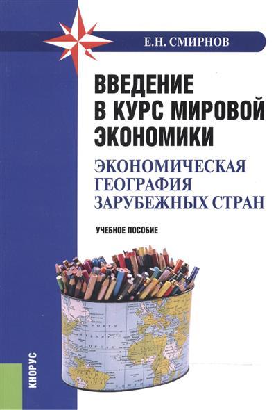 Введение в курс мировой экономики (экономическая география зарубежных стран). Учебное пособие