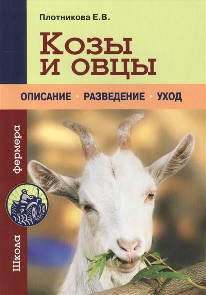 Козы и овцы. Описание. Разведение. Уход