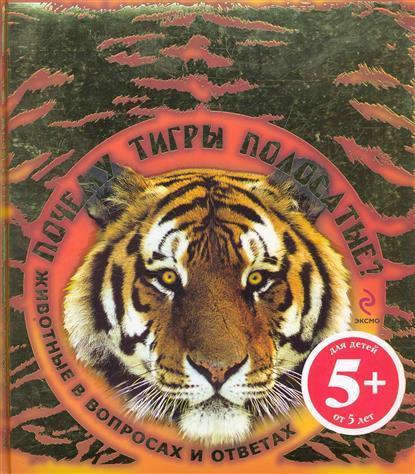 Почему тигры полосатые Животные в вопросах и ответах