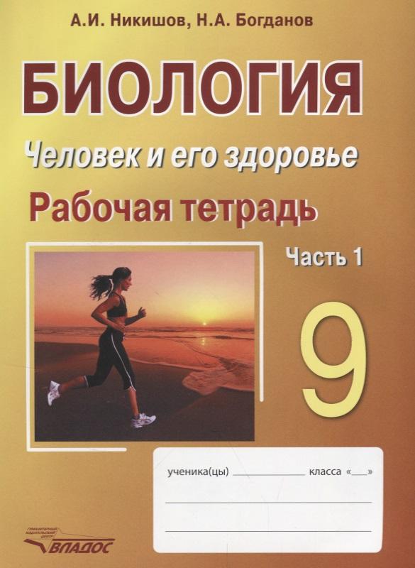Никишов А., Богданов Н. Биология. Человек и его здоровье. 9 класс. Рабочая тетрадь. Часть 1