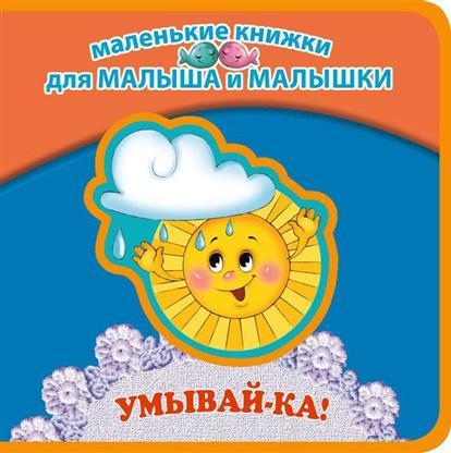 Лагздынь Г. Умывай-ка! ISBN: 9785699711819 цена