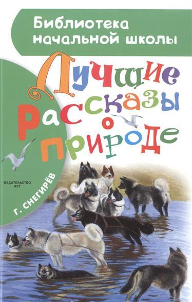 Снегирев Г. Лучшие рассказы о природе