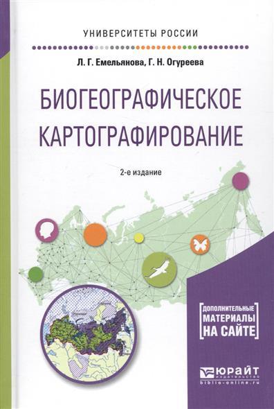 Биогеографическое картографирование. Учебное пособие