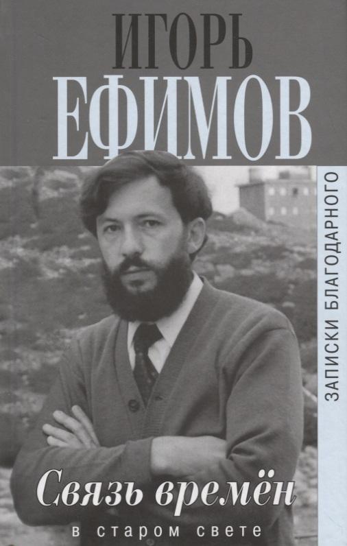 Ефимо И. Сязь ремен. Записки благодарного. Сете