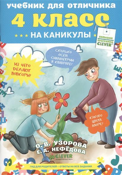 Учебник для отличника. 4 класс. Стань лучшим учеником! Гид для родителей + ответы на все задания! 7-9 лет