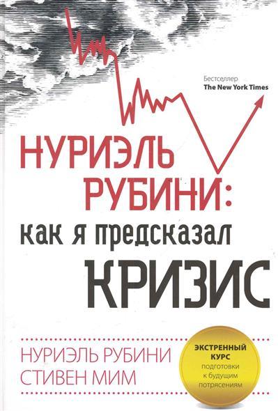 Нуриэль Рубини Как я предсказал кризис...