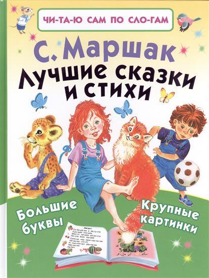 Чуковский К. Тараканище к и чуковский бармалей