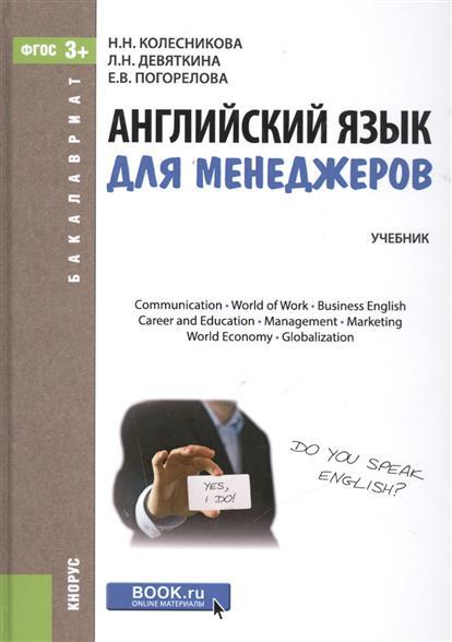 Колесникова Н., Девяткина Л., Погорелова Е. Английский язык для менеджеров, цена и фото