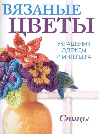 Вязаные цветы. Урашения одежды и интерьера. Спицы