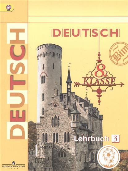Немецкий язык. 8 класс. Учебник для общеобразовательных организаций. В четырех частях. Часть 3. Учебник для детей с нарушением зрения