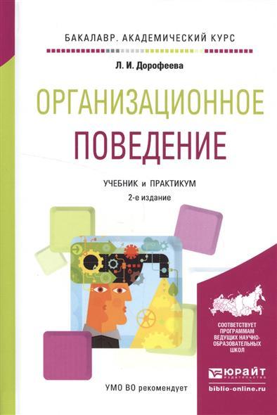 Дорофеева Л. Организационное поведение. Учебник и практикум леонтьев л древесиноведение и лесное товароведение учебник