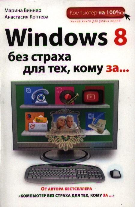 Виннер М., Коптева А. Windows 8 без страха для тех, кому за… олеся бельчикова для тех кому за 10