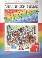 Английский язык Rainbow English. 7 класс. Учебник. В двух частях. Часть 1. 2-е издание, стереотипное (+CD) (комплект из 2 книг +1CD)