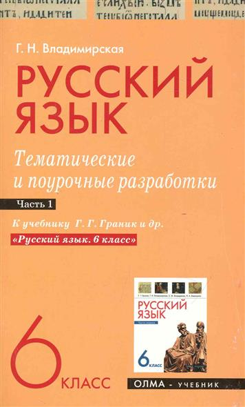Русский язык 6 кл Темат. и поурочные разраб. ч.1