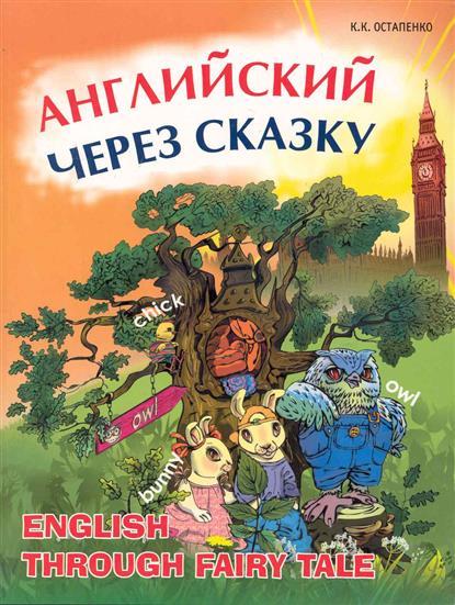 Английский через сказку