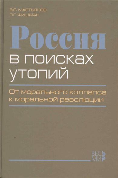 Россия в поисках утопий От морального коллапса к моральной революции
