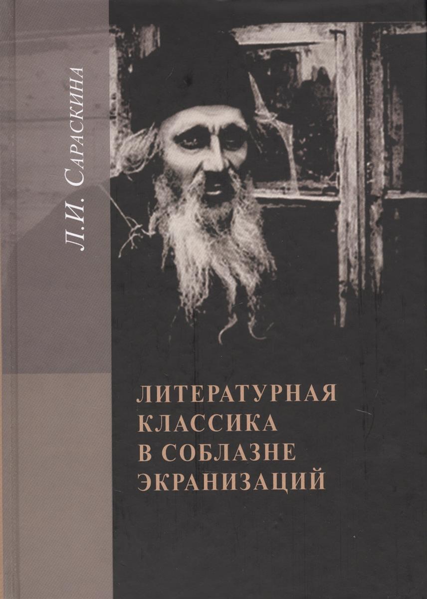 Сараскина Л. Литературная классика в соблазне экранизации сараскина л солженицын