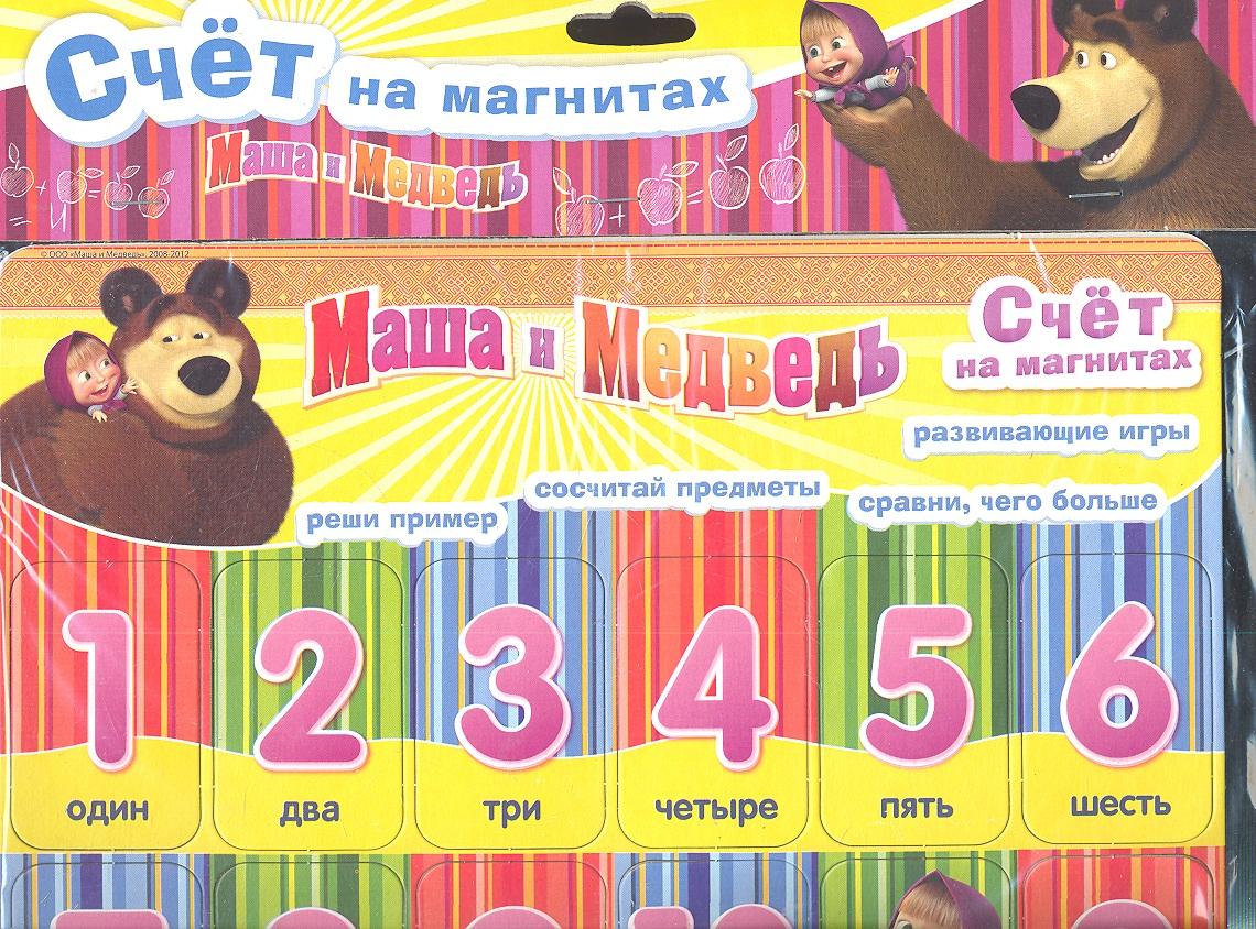 Епифанова О. (ред.) Счет на магнитах Маша и Медведь касса букв на магнитах маша и медведь