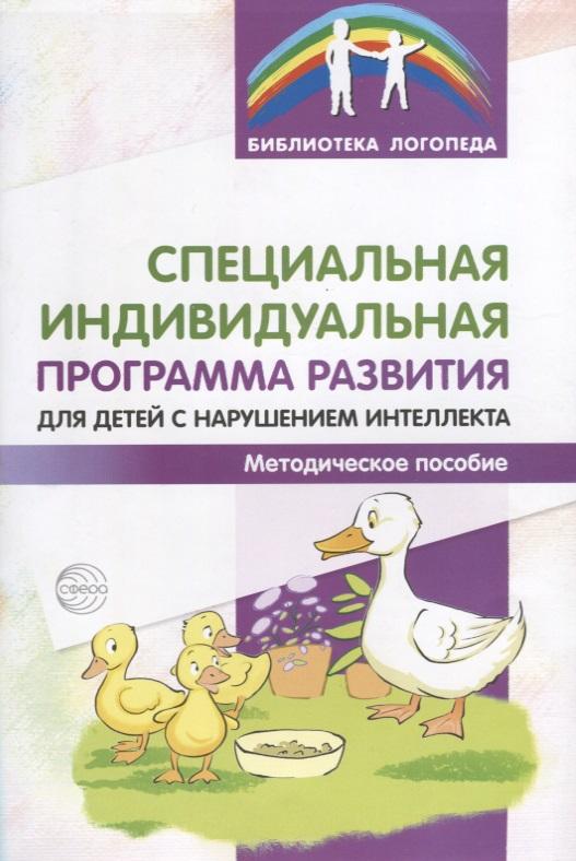 Книги для дефектолога доу