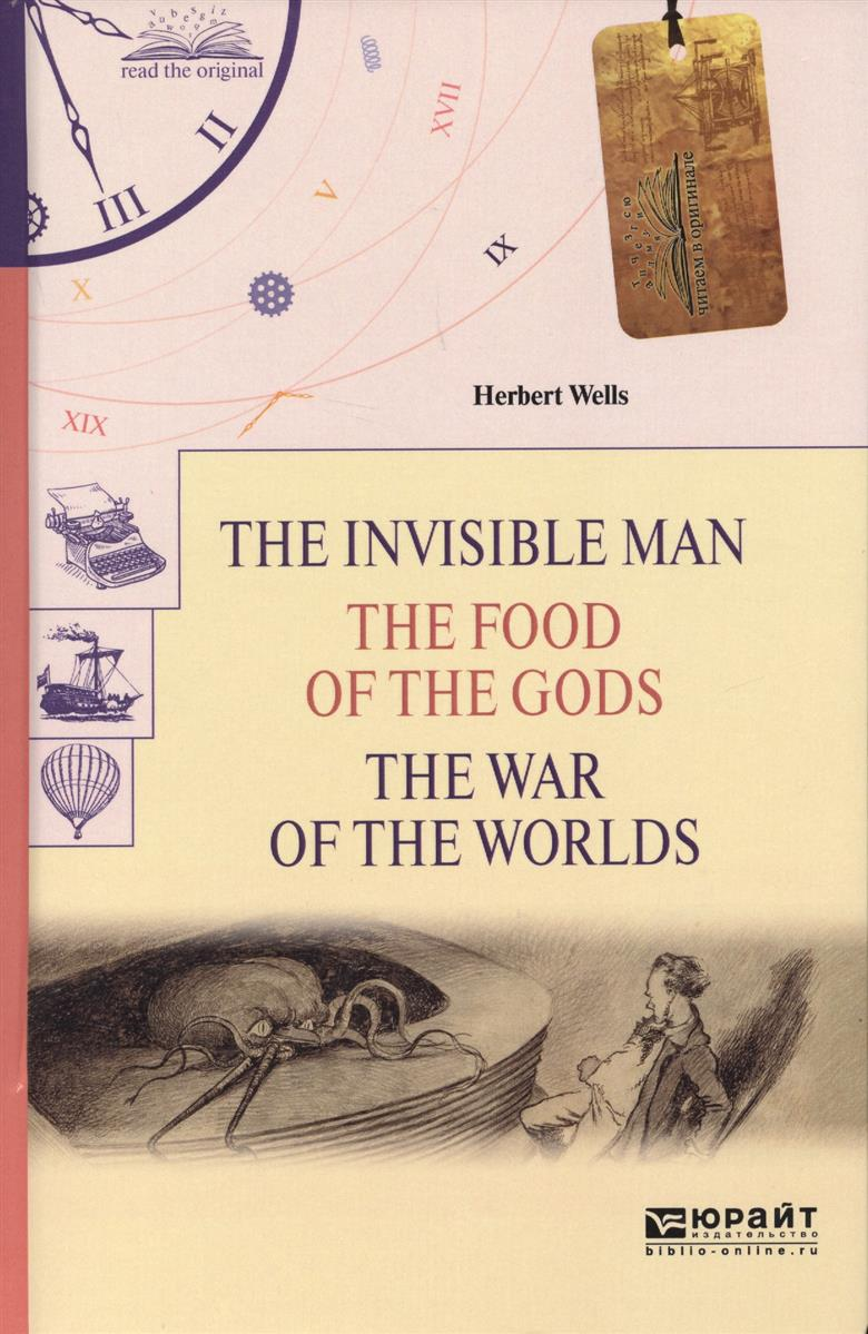 Wells H. The invisible man. The food of the gods. The war of the worlds = Человек-невидимка. Пища богов. Война миров mrpre invisible man the cd
