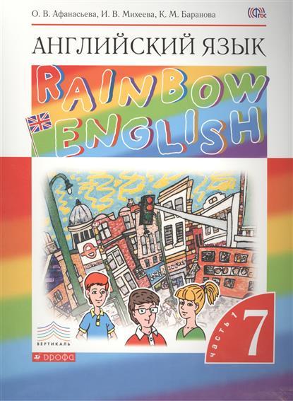 Афанасьева О., Михеева И., Баранова К. Английский язык Rainbow English. 7 класс. Учебник. В двух частях. Часть 1. 2-е издание, стереотипное (+CD) (комплект из 2 книг +1CD)