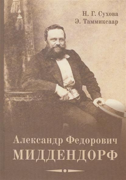 Александр Федорович Миддендорф. К двухсотлетию со дня рождения