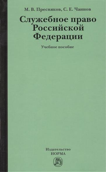 Пресняков М., Чаннов С. Служебное право Российской Федерации. Учебное пособие