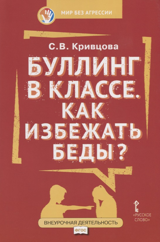 Буллинг в классе Как избежать беды ( Кривцова С. )