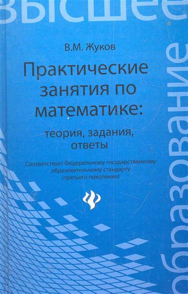 Практические занятия по математике Теория задания ответы