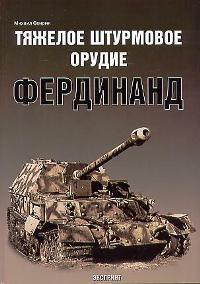 Тяжелое штурмовое орудие Фердинанд