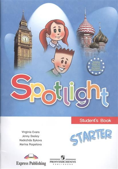 Английский язык. Учебное пособие для начинающих. 4-е издание